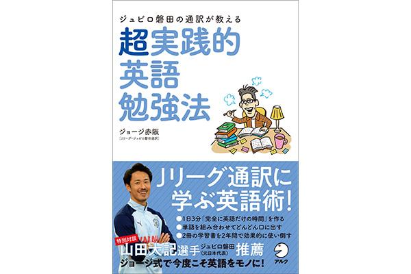 ジュビロ磐田の通訳が教える「超実践的英語勉強法」発売中!1月8日には刊行記念トークイベントも
