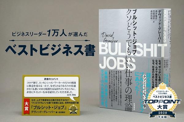 2020年下半期ベストビジネス書は「ブルシット・ジョブ」!どうでもいい仕事の実態に迫った世界的話題作