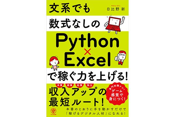 転職や副業に向けてスキルアップするための「文系でも数式なしの×Python×Excelで稼ぐ力を上げる!」発売へ