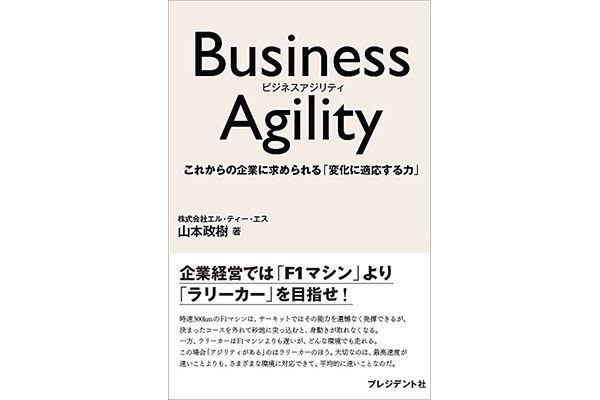 F1マシンよりラリーカーを目指せ!「変化に適応する力」を説いた『Business Agility 』発売中