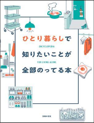 新生活をはじめるあなたへ、「ひとり暮らしで知りたいことが全部のってる本」発売!