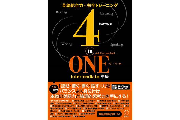 「読む・聞く・書く・話す」を1冊で学べる!大人の英語学習者向け「4-in-ONE intermediate 中級」発売