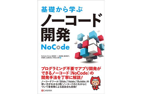 基礎からツールの使い方まで!NoCode初心者のための「基礎から学ぶ ノーコード開発」3月発売へ