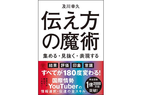 カリスマ国際情勢YouTuberによる初のビジネス本「伝え方の魔術 集める・見抜く・表現する」発売