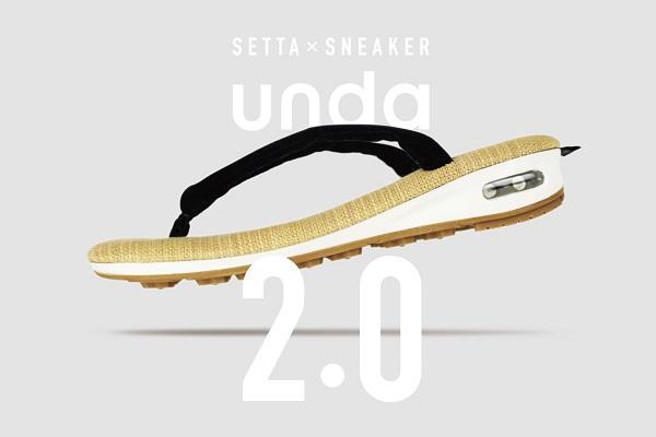 雲の上を歩くような軽い履き心地、雪駄×スニーカー「unda-雲駄-」が軽量化モデルにアップデート