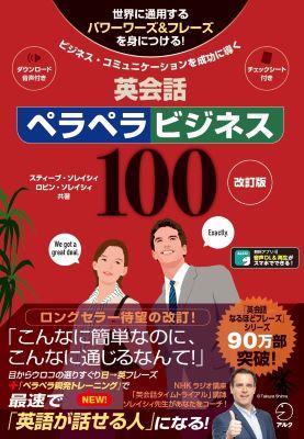 ビジネス英会話のロングセラーから待望の改訂版が登場!「改訂版 英会話ペラペラビジネス100」発売