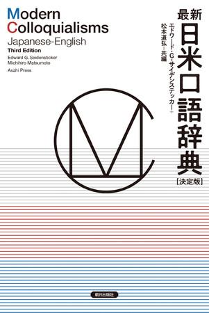 読むだけで楽しい!『最新日米口語辞典 [決定版]』発売、「歩きスマホ」など現代用語も掲載