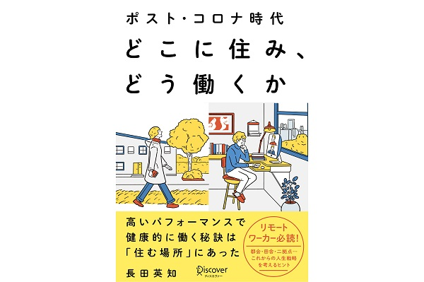 """テレワーク時代の人生戦略を""""住む場所""""から考える!書籍「ポスト・コロナ時代 どこに住み、どう働くか」発売"""