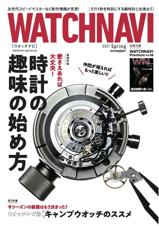 腕時計好きな人、必読!『WATCHNAVI 4月号 2021 Spring』発売、キャンプに合うウオッチも紹介
