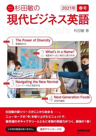 NHKラジオ「実践ビジネス英語」担当講師の新作ムック『杉田敏の現代ビジネス英語』3月発売へ