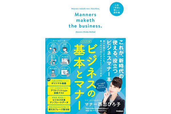 春からの新生活の準備に!新時代のビジネスマナー本「ビジュアル版 ビジネスの基本とマナー」発売