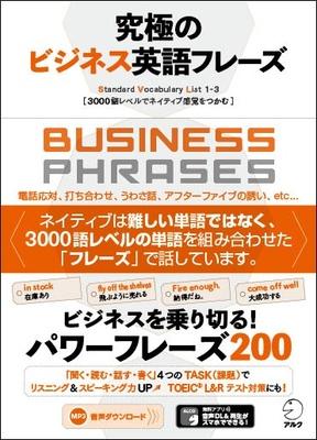 ビジネスを乗り切るパワーフレーズを身に着ける!書籍「究極のビジネス英語フレーズ」が新発売