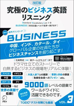 ドラマ仕立てのストーリーで実践的な英語を学ぶ!『改訂版 究極のビジネス英語リスニング Vol.3』発刊