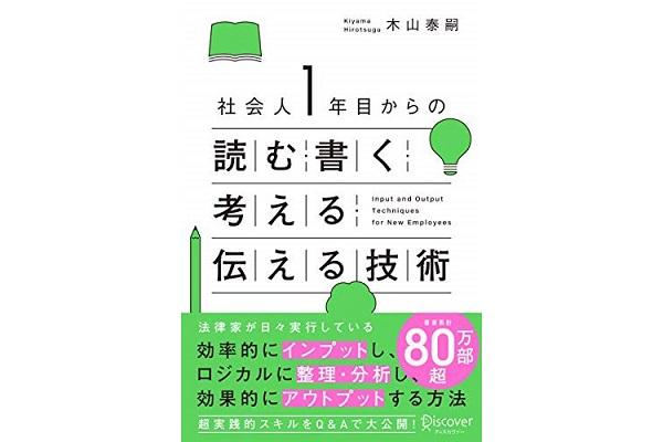 社会人の基礎スキルを身につけたい人へ!書籍「社会人1年目からの読む・書く・考える・伝える技術」発売