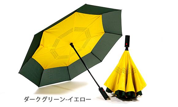 梅雨前にお気に入りの傘を準備したい!1秒で閉じる「逆さま傘」で雨天時の移動もスマートに
