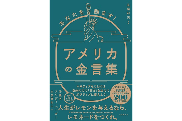 """悩んだら""""アメリカ的発想""""でポジティブになろう!書籍「あなたを励ます!アメリカの金言集」刊行"""