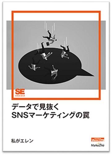 マーケターへ新しいヒントを届ける、電子書籍「データで見抜くSNSマーケティングの罠」発売へ