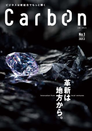 ベンチャー企業との協業や共創の価値を伝える、新たなビジネスマガジン『Carbon』創刊