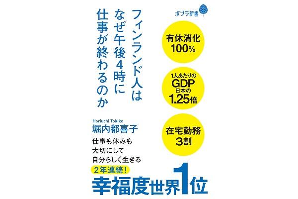 日本人が参考にできる習慣もたくさん!幸福度ランキング4年連続世界1位「フィンランド流の働き方」解説本が人気