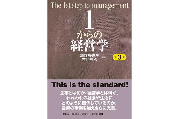 経営学入門書のスタンダード「1からの経営学」第3版が刊行!最新事例を加えさらに充実