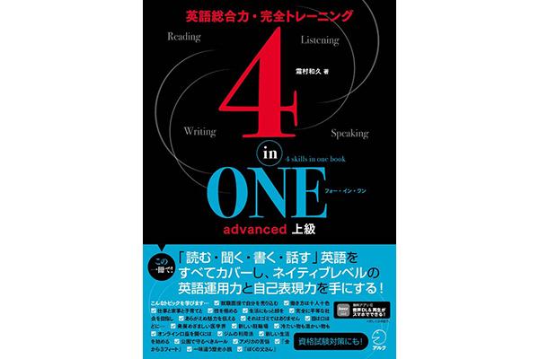 ネイティブレベルの英語運用力と自己表現力を身につける「4-in-ONE advanced 上級」発売