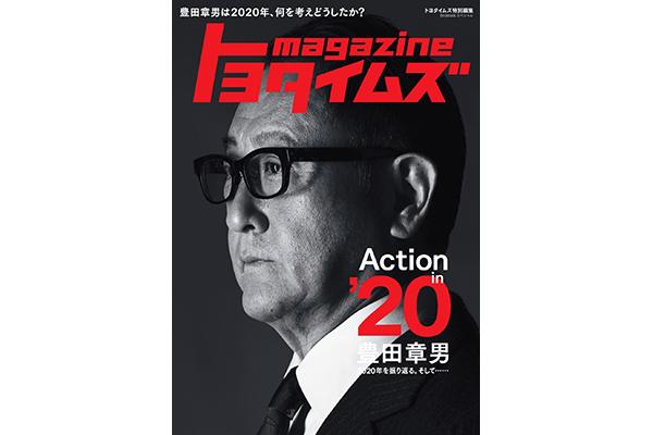 豊田章男社長は何を考え、どう動いたのか?売り切れ続出のムック本「トヨタイムズmagazine」重版決定