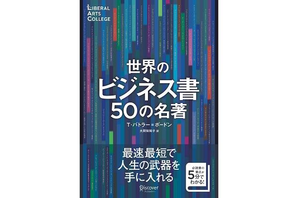 ビジネスパーソン必読書を隙間時間にインプット!各5分でわかる「世界のビジネス書50の名著」発売