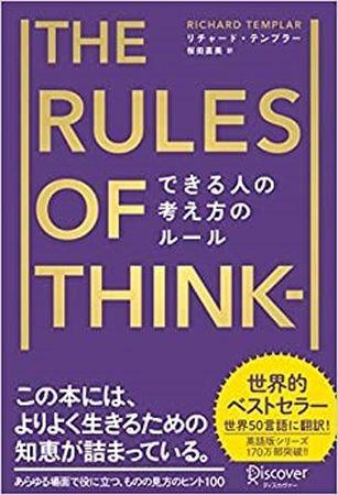 節目の今こそ、読んでおきたい!『できる人の考え方のルール The Rules of Thinking』発刊