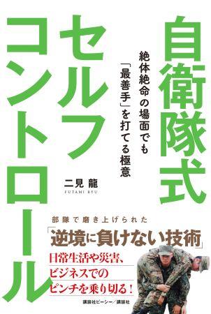 ビジネスや日常生活で…逆境に負けない自分になりたい人へ!書籍『自衛隊式セルフコントロール』発刊