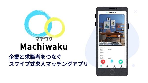 転職活動をもっと気軽に!企業と求職者をカジュアルに繋ぐ、求人マッチングアプリ「Machiwaku」リリース
