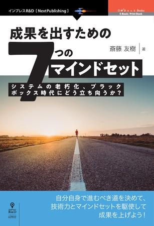 最短で成果を出したい!書籍『成果を出すための7つのマインドセット』発売へ