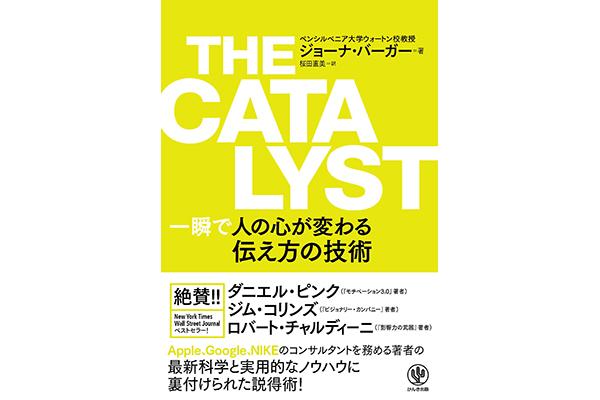 人質交渉人から学ぶ新しいメソッドとは?「THE CATALYST 一瞬で人の心が変わる伝え方の技術」3月16日発売へ
