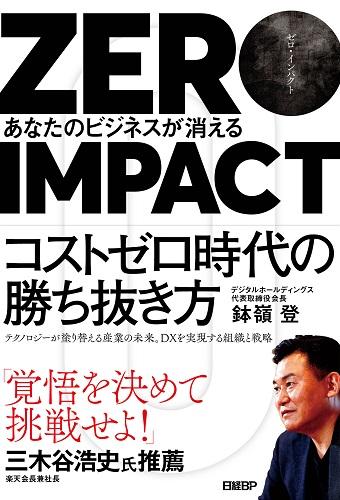 コストゼロ時代のチャンスを掴め!書籍「ZERO IMPACT~あなたのビジネスが消える~」発売