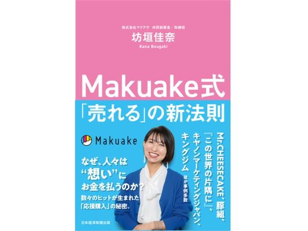 マクアケ共同創業者の著書「Makuake式『売れる』の新法則」が発刊へ!オンライントークイベントも開催