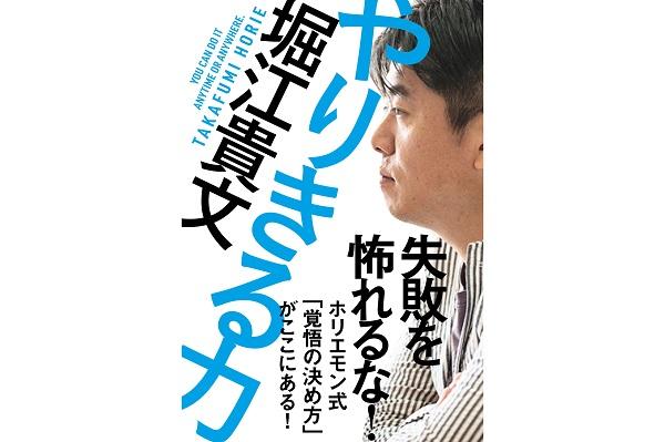 背中を押してほしい人へ!実業家・堀江貴文さんが若者に贈る、行動バイブル「やりきる力」5月27日発売
