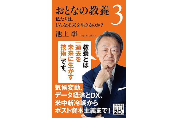 ビジネスパーソンの一般教養として、読んでおきたい!シリーズ最新刊「おとなの教養3」発売へ