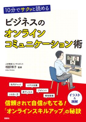 リモートワークに必要なマナーとは?「オンラインコミュニケーション」のコツを解説した電子書籍が発売