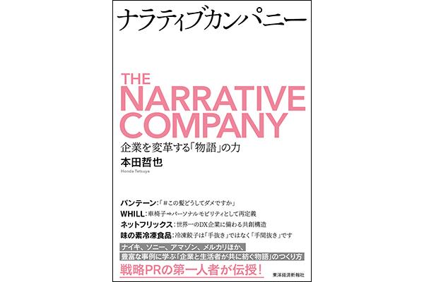 起業を目指している人必読!『ナラティブカンパニー 企業を変革する「物語」の力』5月14日発売へ