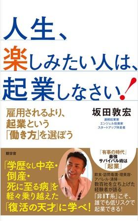 背中を押してほしい人に…起業指南書「人生、楽しみたい人は、起業しなさい!」発刊