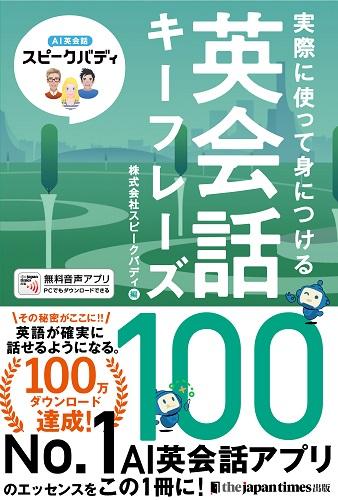 この春、英語学習を始めたい!「AI英会話スピークバディ 実際に使って身につける 英会話キーフレーズ100」発売