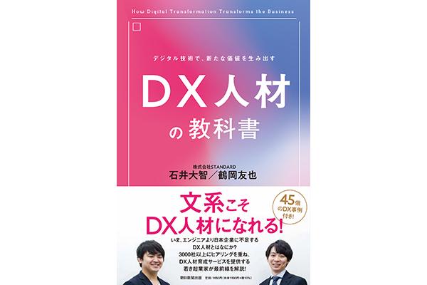DX停滞を打破する人材になるためには?「DX人材の教科書」出版記念ウェビナー、4月20日開催へ