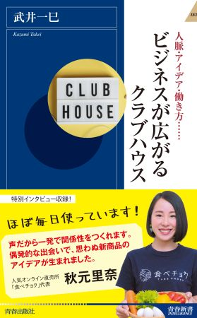 今注目のクラブハウスをビジネスにどう活かす?書籍『ビジネスが広がるクラブハウス』発刊