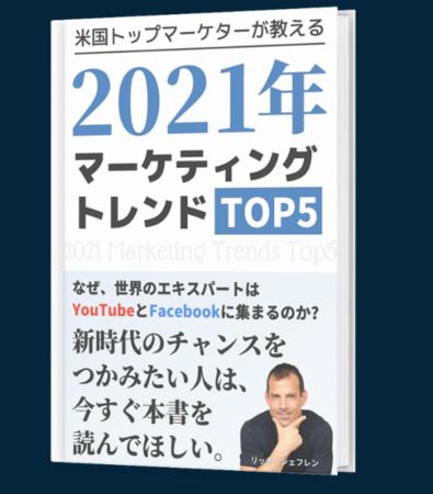 今を生きるすべての若手ビジネスパーソンへ!電子書籍「2021年マーケティングトレンドTOP5」発売