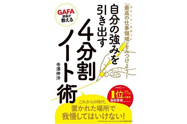 """自分にとって""""最高の仕事領域""""を見つけよう!GAFA部長考案「自分の強みを引き出すノート術」紹介本が発売"""