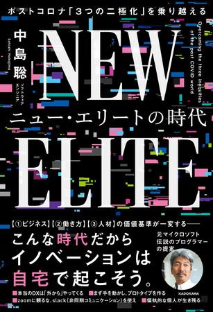 ポストコロナを乗り越えるためには?『ニュー・エリートの時代』刊行記念ウェビナー、5月8日開催へ