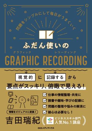 記録術「グラレコ」は日常でも役に立つ!書籍『ふだん使いのGRAPHIC RECORDING』発売
