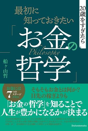 20歳を過ぎたら学びたい!「最初に知っておきたい『お金の哲学』」発売