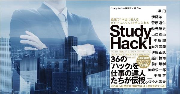 仕事の達人たちが36のハックを伝授!いま「本当に使えるビジネススキル」を一気に学べる書籍が発売
