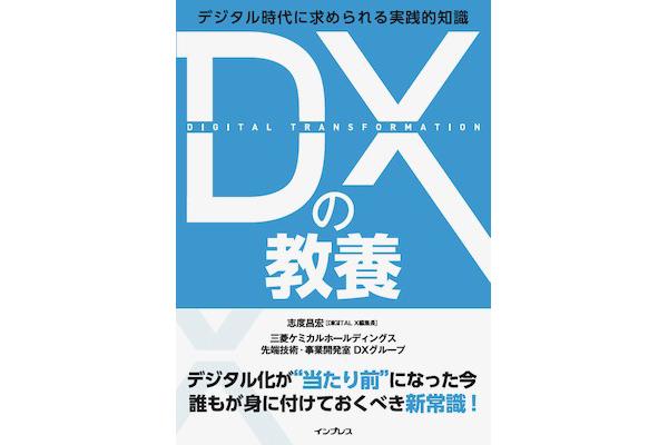 ビジネスパーソンとして学んでおきたい!「DXの教養 デジタル時代に求められる実践的知識」発売