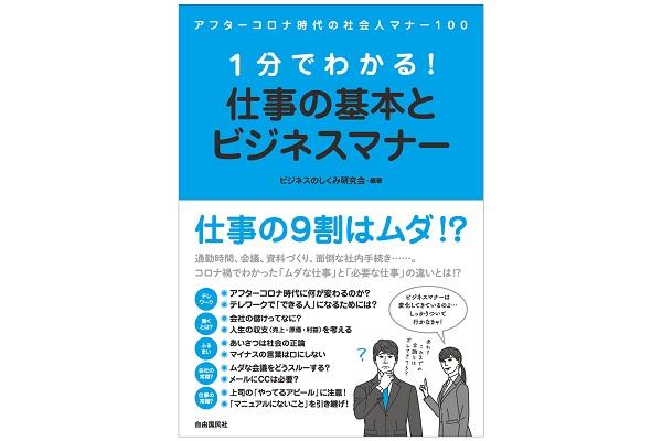 """スキマ時間に""""新しい時代の働き方""""を学ぼう!本当に使える「ビジネスマナー&仕事のコツ」をまとめた書籍が発売"""